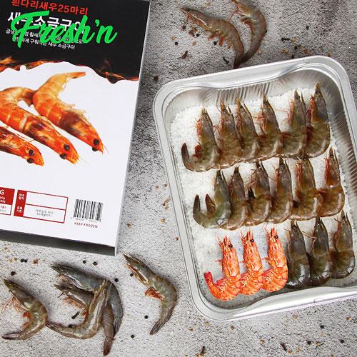 [프레쉬앤] 새우 소금구이 세트 (흰다리새우25마리+소금+직화용기)